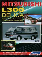 Mitsubishi L300 / Delica (Митсубиси Л300 / Делика). Руководство по ремонту. Модели с 1986 по 1998 год выпуска, оборудованные бензиновыми двигателями