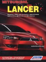 Mitsubishi Lancer (Мицубиси Лансер). Инструкция по эксплуатации, техническое обслуживание. Модели с 2006 года выпуска, оборудованные бензиновыми двигателями