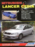 Mitsubishi Lancer Cedia (Мицубиси Лансер Седия). Руководство по ремонту, инструкция по эксплуатации. Модели с 2000 по 2003 год выпуска, оборудованные бензиновыми двигателями