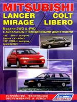 Mitsubishi Lancer / Mirage / Colt / Libero (Мицубиси Лансер / Мираж / Кольт / Либеро). Руководство по ремонту, инструкция по эксплуатации. Модели с 1991 по 2000 год выпуска, оборудованные бензиновыми и дизельными двигателями