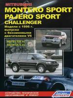 Mitsubishi Montero Sport / Pajero Sport / Challenger (Мицубиси Монтеро Спорт / Паджеро Спорт / Челенджер). Руководство по ремонту, инструкция по эксплуатации. Модели с 1996 года выпуска, оборудованные бензиновыми двигателями