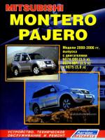 Mitsubishi Montero / Pajero (Мицубиси Монтеро / Паджеро). Руководство по ремонту, инструкция по эксплуатации. Модели с 2000 по 2006 год выпуска, оборудованные бензиновыми двигателями
