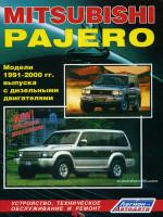 Mitsubishi Pajero (Мицубиси Паджеро). Руководство по ремонту, инструкция по эксплуатации. Модели с 1991 по 2000 год выпуска, оборудованные дизельными двигателями