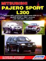 Mitsubishi Pajero Sport / L200 (Мицубиси Паджеро Спорт / Л200). Руководство по ремонту, инструкция по эксплуатации. Модели с 1996 по 2006 год выпуска, оборудованные дизельными двигателями