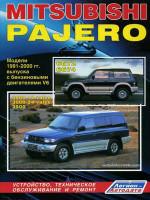 Mitsubishi Pajero V6 (Мицубиси Паджеро В6). Руководство по ремонту, инструкция по эксплуатации. Модели с 1991 по 2000 год выпуска, оборудованные бензиновыми двигателями