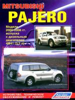 Mitsubishi Pajero (Мицубиси Паджеро). Руководство по ремонту, инструкция по эксплуатации. Модели с 2000 по 2006 год выпуска, оборудованные дизельными двигателями