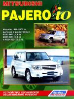 Mitsubishi Pajero Io (Мицубиси Паджеро Ио). Руководство по ремонту, инструкция по эксплуатации. Модели с 1998 по 2007 год выпуска, оборудованные бензиновыми двигателями