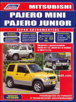 Mitsubishi Pajero Mini / Junior (Митсубиси Паджеро Мини / Джуниор). Руководство по ремонту, инструкция по эксплуатации. Модели с 1994 года выпуска (включая рестайлинг с 1998 по 2013 год), оборудованные бензиновыми двигателями