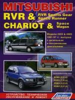 Mitsubishi Chariot / Space Wagon / RVR / RVR Sports Gear / Space Runner (Мицубиси Чариот / Спэйс Вагон / РВР / РВР Спортс Гир / Спэйс Раннер). Руководство по ремонту, инструкция по эксплуатации. Модели с 1991 по 1997 год выпуска, оборудованные бензиновыми
