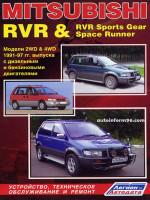 Mitsubishi RVR / RVR Sports Gear / Space Runner / Chariot / Space Wagon (Мицубиси РВР / РВР Спортс Гир / Спэйс Раннер / Чариот / Спэйс Вагон). Руководство по ремонту, инструкция по эксплуатации. Модели с 1991 по 1997 год выпуска, оборудованные бензиновыми