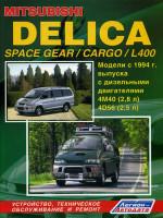 Mitsubishi Delica / Space Gear / Cargo / L-400 (Мицибиси Делика / Спэйс Гир / Карго / Л-400). Руководство по ремонту, инструкция по эксплуатации. Модели с 1994 года выпуска, оборудованные дизельными двигателями