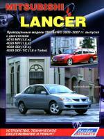 Mitsubishi Lancer / Lancer Wagon (Митсубиси Лансер/Лансер Вагон). Руководство по ремонту, инструкция по эксплуатации. Модели выпускаемые с 2003 по 2007 год, оборудованные бензиновыми двигателями.