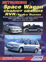 Mitsubishi Space Wagon/Chariot Grandis/RVR (Мицубиси Спэйс Вагон/Чериот Грандис/РВР). Руководство по ремонту, инструкция по эксплуатации. Модели 1997-2003 годов выпуска, оборудованные бензиновыми двигателями.