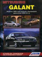 Mitsubishi Galant (Мицубиси Галант). Руководство по ремонту. Модели с 2003 года выпуска, оборудованные бензиновыми двигателями