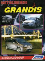 Mitsubishi Grandis (Мицубиси Грандис). Руководство по ремонту, инструкция по эксплуатации. Модели с 2004 года выпуска, оборудованные бензиновыми двигателями