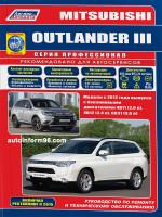 Mitsubishi Outlander (Мицубиси Аутлендер). Руководство по ремонту, инструкция по эксплуатации. Модели с 2012 года выпуска, оборудованные бензиновыми двигателями