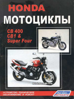 Honda CB1 / CB400 Super Four (Хонда СБ1 / СБ 400 Супер Фор). Руководство по ремонту. Модели с 1989 года выпуска, оборудованные бензиновыми двигателями