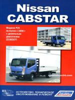 Nissan Cabstar (Ниссан Кабстар). Руководство по ремонту и эксплуатации. Модели с 2006 года выпуска, оборудованные дизельными двигателями