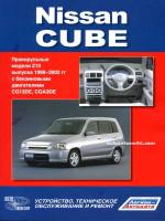 Nissan Cube (Ниссан Куб). Руководство по ремонту, инструкция по эксплуатации. Модели с 1998 по 2002 год выпуска, оборудованные бензиновыми двигателями (праворульные)