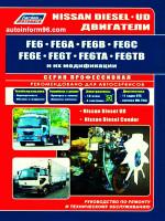 Двигатели Nissan (Ниссан) FE6 / FE6A  / FE6B / FE6C / FE6E / FE6T / FE6TA / FE6TB. Устройство, руководство по ремонту, техническое обслуживание
