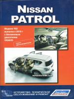 Nissan Patrol (Ниссан Патрол). Руководство по ремонту, инструкция по эксплуатации. Модели с 2010 года выпуска, оборудованные бензиновыми двигателями.