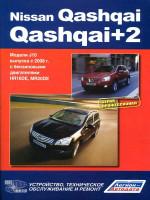 """Nissan Qashqai/Qashqai+2 (Ниссан Кашкай / Кашкай+2). Руководство по ремонту, инструкция по эксплуатации. Модели с 2008 года выпуска, оборудованные бензиновыми двигателями. Серия """"Профессионал"""""""