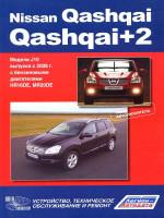 """Nissan Qashqai / Qashqai+2 (Ниссан Кашкай / Кашкай+2). Руководство по ремонту, инструкция по эксплуатации. Модели с 2008 года выпуска, оборудованные бензиновыми двигателями. Серия """"Автолюбитель"""""""