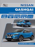 Nissan Qashqai (Ниссан Кашкай). Руководство по ремонту, инструкция по эксплуатации. Модели с 2013 года выпуска, оборудованные бензиновыми двигателями