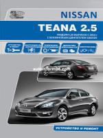 Nissan Teana (Ниссан Тиана). Руководство по ремонту, инструкция по эксплуатации. Модели с 2014 года выпуска, оборудованные бензиновыми двигателями