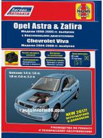 Opel Astra / Zafira (Опель Астра / Зафира). Руководство по ремонту, инструкция по эксплуатации. Модели с 1998 по 2008 год выпуска, оборудованные бензиновыми двигателями