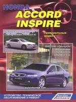 Honda Accord / Inspire (Хонда Аккорд / Инспайр). Руководство по ремонту, инструкция по эксплуатации. Праворульные модели с 2002 по 2008 год выпуска, оборудованные бензиновыми двигателями.