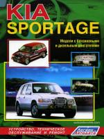 Kia Sportage (Киа Спортейдж). Руководство по ремонту. Модели, оборудованные бензиновыми и дизельными двигателями