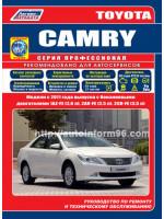 Toyota Camry (Тойота Камри). Руководство по ремонту, инструкция по эксплуатации. Модели с 2011 года выпуска, оборудованные бензиновыми двигателями