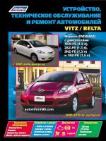 Toyota Vitz/Belta (Тойота Витц/Белта). Руководство по ремонту, инструкция по эксплуатации. Модели с 2005 по 2010 годы выпуска, оборудованные бензиновыми двигателями
