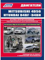 Двигатели Mitsubishi (Мицубиси) 4D56 / 4D56EFI / 4D56DI-D, Hyundai (Хундай) D4BF / D4BH TCI / COVEC-F . Устройство, руководство по ремонту, техническое обслуживание