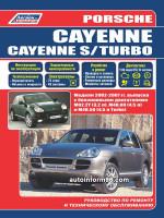 Porsche Cayenne / Cayenne S / Cayenne Turbo (Порше Кайен, Кайен С, Кайен Турбо). Руководство по ремонту, инструкция по эксплуатации. Модели с 2002 по 2007 год выпуска, оборудованные бензиновым двигателем.