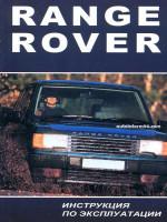 Range Rover New (Рендж Ровер Нью). Инструкция по эксплуатации, техническое обслуживание. Модели с 1994 года выпуска, оборудованные бензиновыми и дизельными двигателями