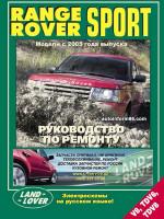 Range Rover Sport (Рендж Ровер Спорт). Руководство по ремонту, инструкция по эксплуатации. Модели с 2005 года выпуска, оборудованные бензиновыми и дизельными двигателями.