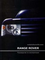 Range Rover (Рендж Ровер). Инструкция по эксплуатации, техническое обслуживание. Модели с 2002 года выпуска, оборудованные бензиновыми и дизельными двигателями