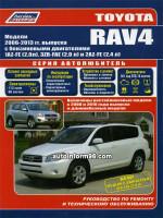 Toyota RAV4 (Тойота РАВ4). Руководство по ремонту, инструкция по эксплуатации. Модели с 2006 года выпуска, оборудованные бензиновыми двигателями
