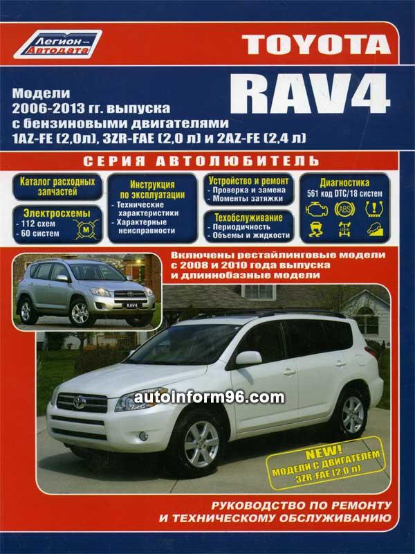 инструкция по эксплуатации toyota rav4 2006