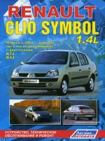Renault Clio II / Symbol (Рено Клио 2 / Симбол). Руководство по ремонту, инструкция по эксплуатации. Модели с 2000 года выпуска, оборудованные бензиновыми двигателями