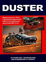 Renault Duster (Рено Дастер). Руководство по ремонту, инструкция по эксплуатации. Модели с 2010 года выпуска, оборудованные бензиновыми и дизельными двигателями.