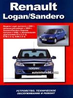 Renault Logan / Sandero (Рено Логан / Сандеро). Руководство по ремонту, инструкция по эксплуатации. Модели с 2005 года выпуска, оборудованные бензиновыми двигателями