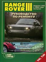 Range Rover III (Рендж Ровер 3). Руководство по ремонту, инструкция по эксплуатации. Модели с 2002 года выпуска, оборудованные бензиновыми и дизельными двигателями