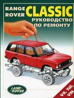 RANGE ROVER CLASSIC (Рендж Ровер Классик). Руководство по ремонту. Модели, оборудованные бензиновыми и дизельными двигателями