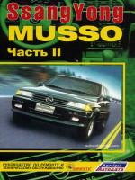 Ssang Yong Musso (Санг Йонг Муссо). Руководство по ремонту. Модели, оборудованные бензиновыми и дизельными двигателями (в двух томах)