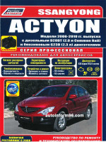 Ssang Yong Actyon (Ссанг Йонг Актион). Руководство по ремонту в фотографиях, инструкция по эксплуатации. Модели с 2006 по 2010 год выпуска, оборудованные бензиновыми и дизельными двигателями.