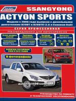 Ssang Yong Actyon Sports (Ссанг Йонг Актион Спортс). Руководство по ремонту в цветных фотографиях, инструкция по эксплуатации. Модели с 2006 года выпуска, оборудованные дизельными двигателями.