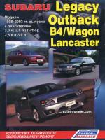 Subaru Legacy / Outback / B4 / Wagon / Lancaster (Субару Легаси / Аутбэк / Б4 / Вагон / Ланкастер). Руководство по ремонту, инструкция по эксплуатации. Модели с 1998 по 2003 год выпуска, оборудованные бензиновыми двигателями.